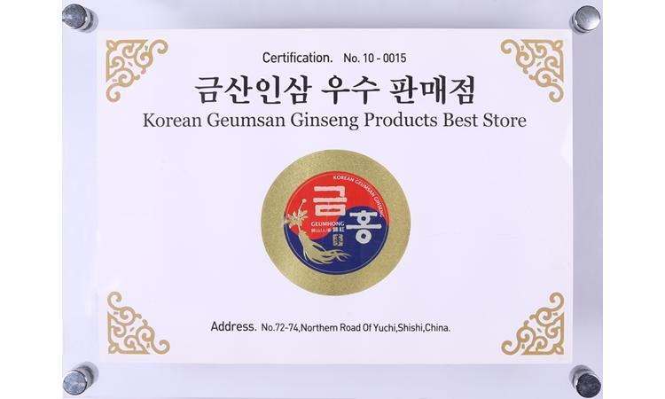 韩国锦山人参最佳销售商
