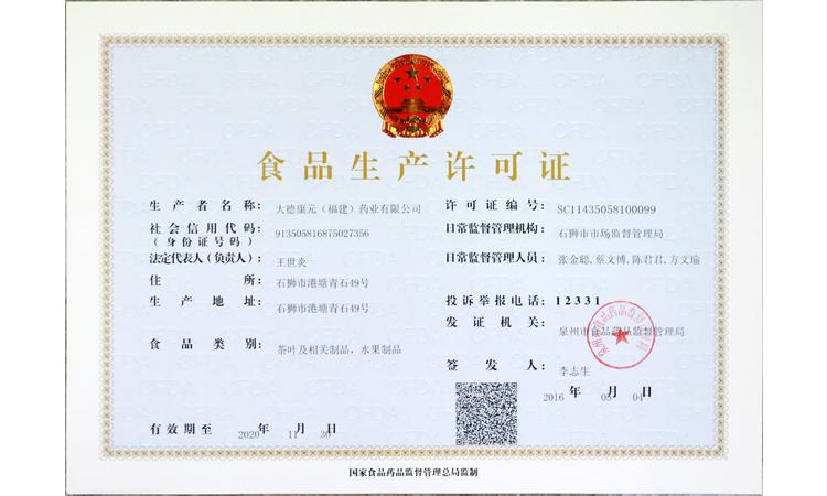 食品生产许可证(水果制品)