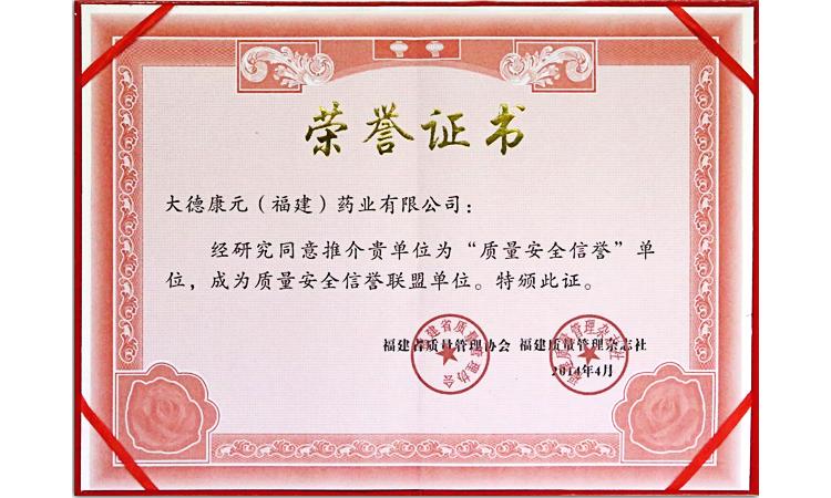 质量安全信誉证书