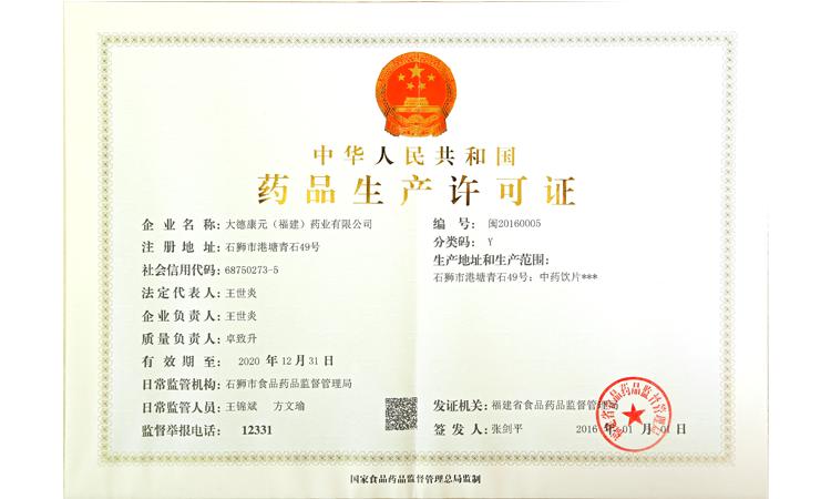 药品生产许可证(中药饮片)