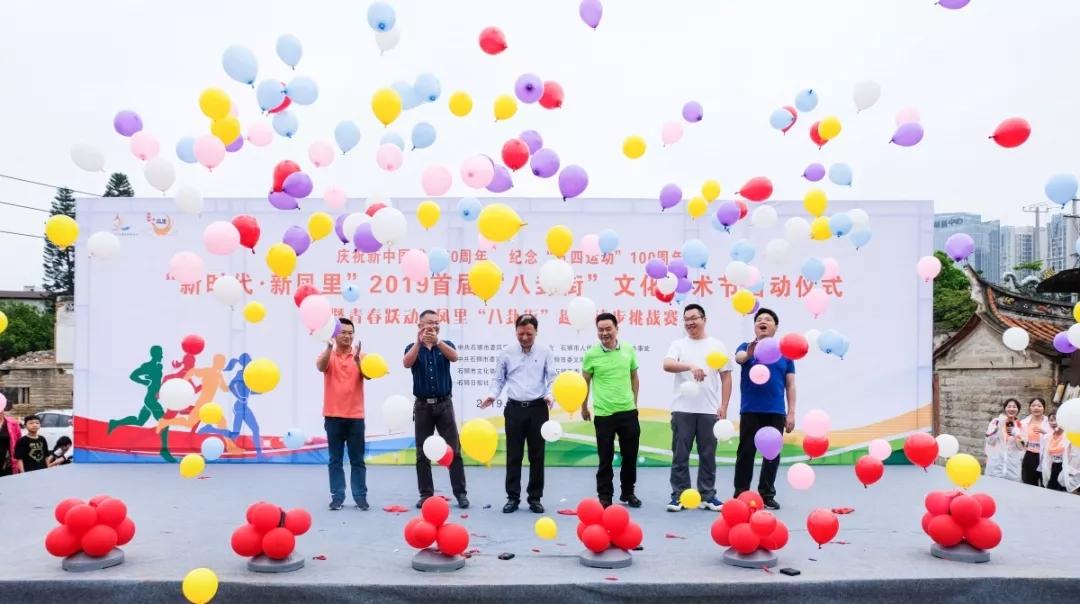 大德k8彩票赞助2019年石狮趣味徒步挑战赛活动